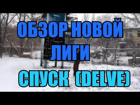 Path of Exile - Быстрый обзор новой лиги СПУСК (DELVE) 3.4 !