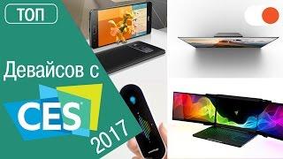 ТОП лучших устройств с выставки CES 2017 по версии comfy.ua