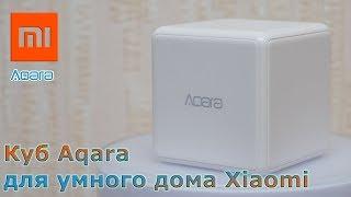 Aqara куб - контролер управления умным домом Xiaomi