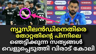 Virat Kohli Talking About Lose Match Against New Zealand In Semi Final || India Vs New Zealand !!