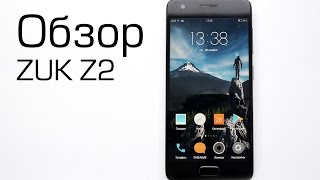 Обзор ZUK Z2 - мощный смартфон за небольшие деньги
