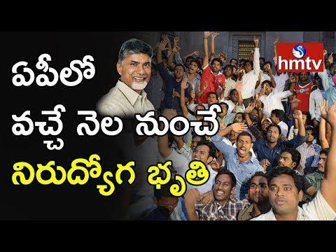 ఏపీలో వచ్చే నెల నుంచే నిరుద్యోగ భృతి ? Good News For AP Unemployed  | Telugu News | Hmtv