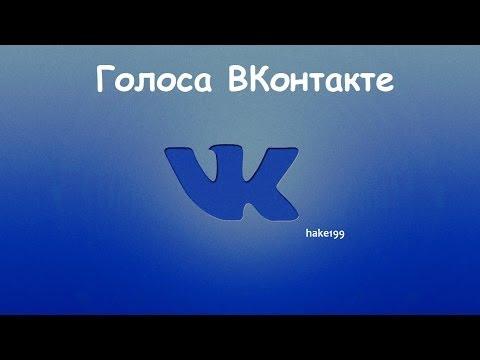 вконтакте голоса бесплатно 2014 (vkontakte votes) watch the description for more info