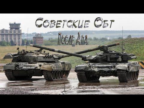 Armored Warfare - [18+] Советские ОБТ 0.12 [после Апа]