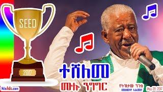 የትዝታው ንጉስ መሀሙድ አሕመድ - ተሸለመ - ሙሉ ንግግር- ማኅበረ ግዩራን ዘረ ኢትዮጵያ Mahmoud Ahmed SEED Award 2017