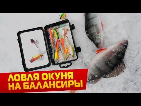 рыбалка на балансиры видео бесплатно