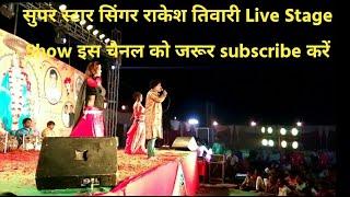 Singer Rakesh Tiwari | Mahuwa TV | live stage Show