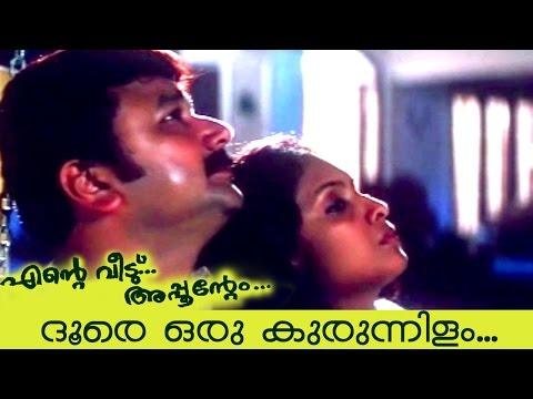 Malayalam Movie Song | Ente Veedu Apoontem | Doore Oru ...