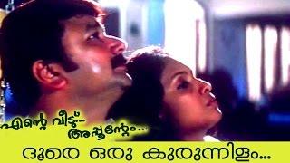 Njanum Ente Familyum - Malayalam Movie Song | Ente Veedu Apoontem | Doore Oru ...