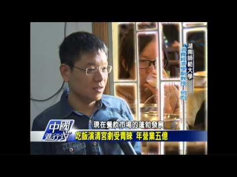 【中國進行式】全球最大餐廳 復古宮廷風年營收5億
