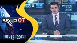 SHAMSHAD TV Pashto news 10.12.2018 / شمشاد خبري ټولګه