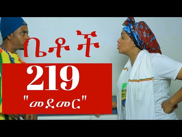 Betoch - Betoch Comedy Ethiopian Series Drama Episode 219