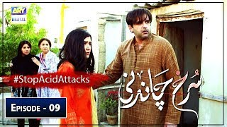 Surkh Chandni | Episode 9 | 9th July 2019 | ARY Digital Drama