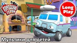 Городские герои сезон - Пекарь Бенни - Сборник мультфильмов для малышей