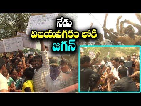 YS Jagan's Padayatra Enters In Vizianagaram | YSRCP Praja Sankalpa Yatra Updates | Indiontvnews