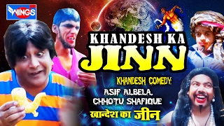 Khandesh Ka Jinn |  Asif Albela, Chhotu Shafique | Ramzan Shahrukh | Khandesh Comedy Video