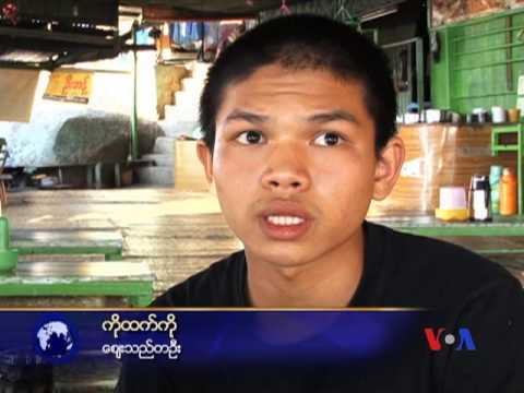 Burmese TV Update 03-01-2013