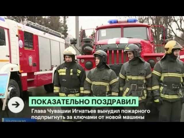 Заставил офицера МЧС прыгать. Глава Чувашии Михаил Игнатьев заставил пожарного прыгать за ключами