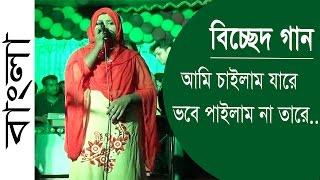 Ami Chailam Jare Vobe Pailam Na Tare (Bicched Gaan) | আমি চাইলাম যারে ভবে পাইলাম না তারে...