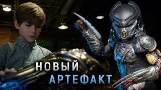НОВЫЙ АРТЕФАКТ - ХИЩНИК 2018 | ТЕОРИЯ
