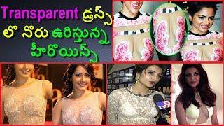 Download Transparent డ్రస్స్ లొ నొరు ఉరిస్తున్న హీరొయిన్స్ | Telugu Actress | Tollywood 3Gp Mp4