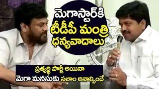 TDP Minister Kollu Ravindra Says Thanks to Mega Star Chiranjeevi | Filmylooks
