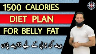 Diet Plan For Belly Fat Loss | Diet Plan To Lose Weight Fast | 1500 Calories Diet Plan | Urdu/Hindi