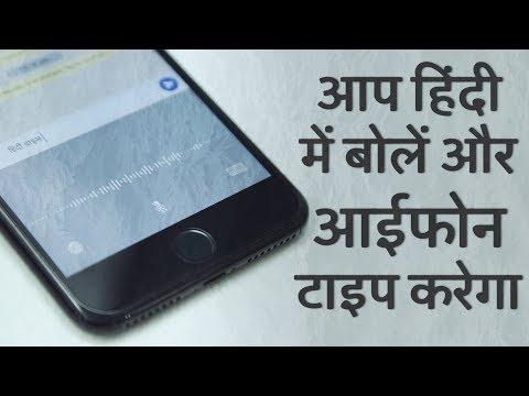 आईफोन अब हिंदी वाले 'तड़के' के साथ | Hindi language dictation on iPhone