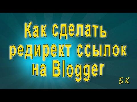 Как сделать редирект ссылок на Blogger