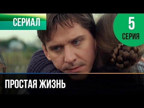 ▶️ Простая жизнь 5 серия - Мелодрама | Фильмы и сериалы - Русские мелодрамы