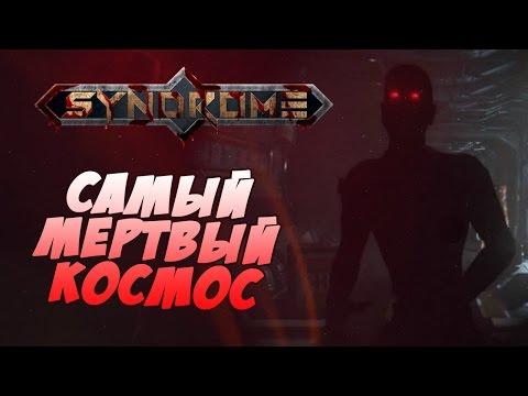 САМЫЙ МЕРТВЫЙ КОСМОС! ● Syndrome #1