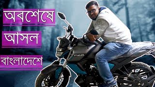 Yamaha FZS FI V3 ABS Bike First Impression Review By Mukut Vlogs 🏍️ Specification, Price Bangladesh
