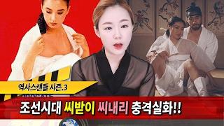 역사스캔들 제95부-충격!!조선시대 씨받이, 씨내리 과연 실화인가?★한나TV