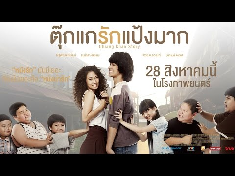 Watch Chiang Khan Story (2014) Online Free Putlocker