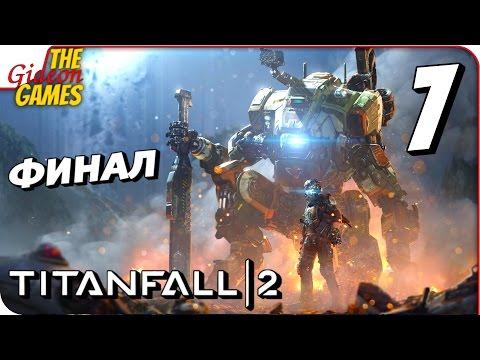 Прохождение TITANFALL 2 #7 ➤ ВЕРХОВНЫЙ ХИЩНИК [финал]