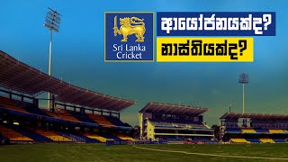 Does Sri Lanka need a new Cricket Ground? Or not