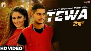 Tewa | New Punjabi Songs 2018 | Prince Randhawa | Latest Punjabi Song |HD| Vardhman Music