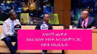 ETHIOPIA - Funny Game with Solomon & Comedian Nesanet - Seifu On EBS Show