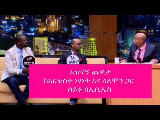 Seifu Show with Artist Netzanet and Solomon tech talk