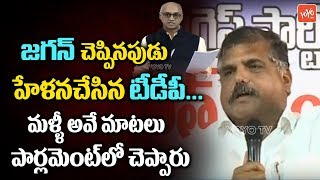 YCP Botsa Satyanarayana Comments on Galla Jayadev Speech in Lok Sabha | AP Special Status