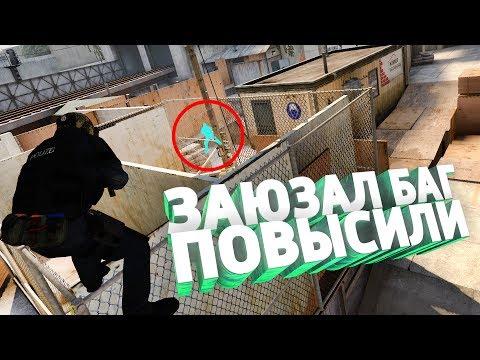 ТРЮК СИМПЛА СПАС РАУНД (CS:GO)