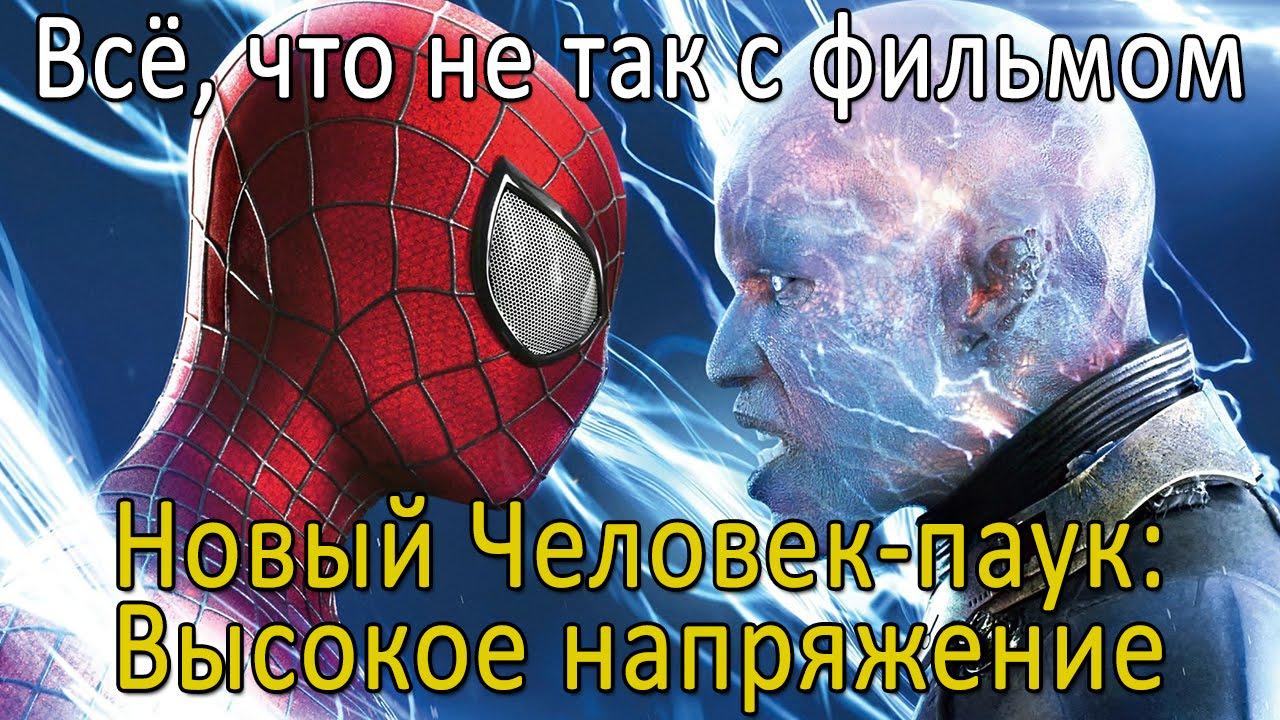 Новый Человек-паук — Википедия
