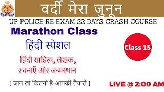 Class 15 | # UP Police Re-exam | HINDI |  | by Vivek Sir | हिंदी साहित्य, लेखक, रचनाएँ और जन्मस्थान