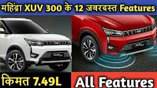 महिंद्रा XUV 300 के 12 जबरदस्त Features | Mahindra XUV300 Top 12 Features In Hindi 2019