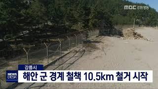 투/강릉시, 해안 군 경계 철책 철거 시작
