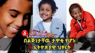 Ethiopia: 9 young Ethiopian children who are famous for their childhood