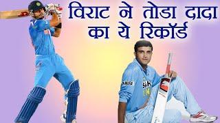 India Vs Sri Lanka 4th ODI:  Virat Kohli breaks Sourav Ganguly's Record | वनइंडिया हिंदी