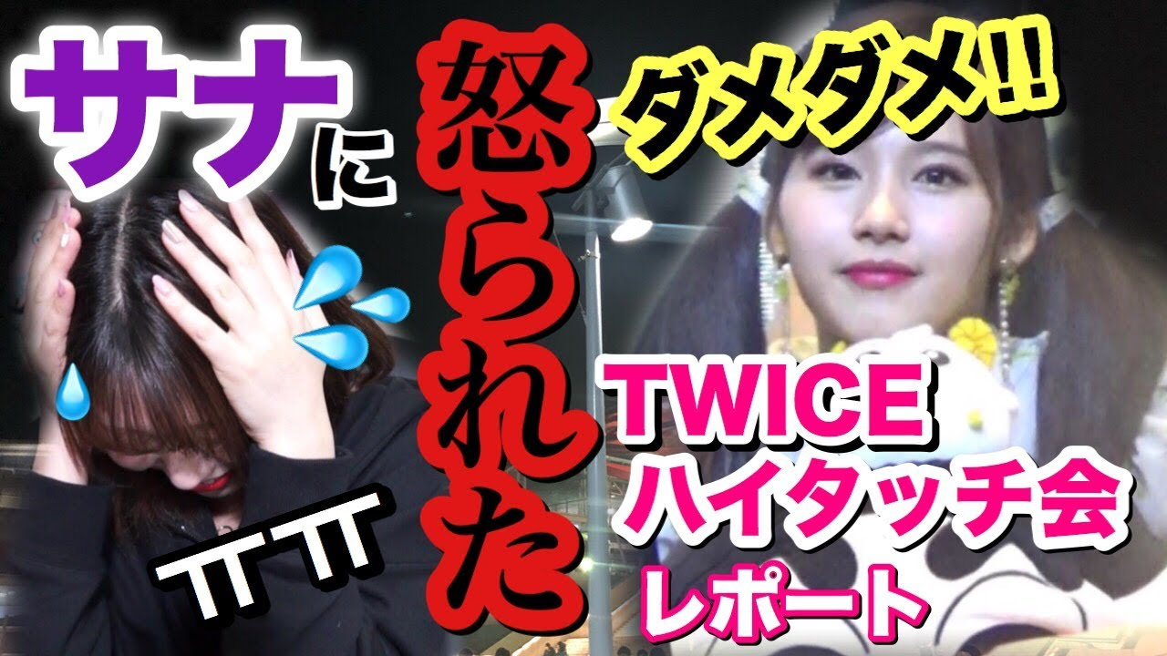 twice サナ サイン会