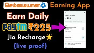 செம்மையான🌀 Earning App    Daliy Paytm cash₹225   Free Jio Recharge   Live proof in Tamil