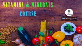 سلسلة محاضرات الكيمياء الحيوي والتغذية / 2   (Micronutrients (Vitamin k,E